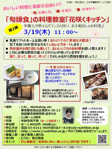 SpS【3.19】広告 QR_-4